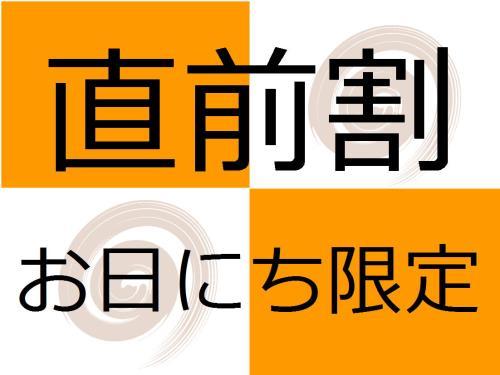 ☆お日にち限定プラン☆直前の予約にオススメ♪駅前にオトクに泊まろう!/朝食付
