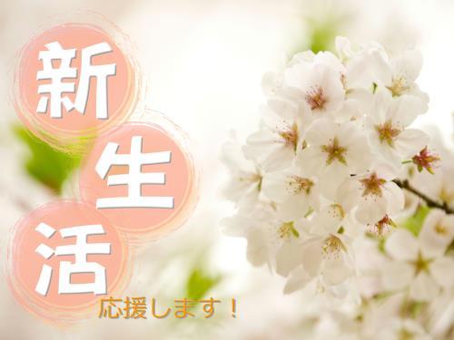 買い物楽ちん!JR札幌駅すぐ!ホテルグレイスリー札幌の新生活応援プラン/食事無し