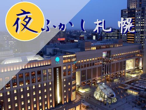 【夜ふかし札幌】チェックアウトお昼12時&札幌駅側のお部屋をお約束♪こだわりの和洋ブッフェ朝食付
