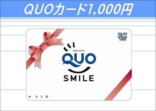 【出張中のプチお小遣い/食事なし】QUOカード1000円付き♪コンビニ1分&駅1分!