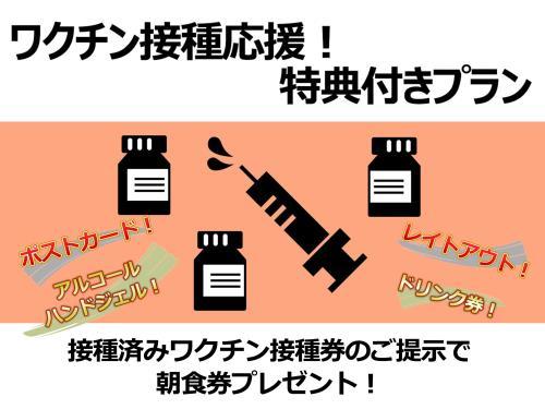 【室数限定】ワクチン接種応援!接種券提示で朝食サービス★北海道の風景ポストカード他特典満載プラン