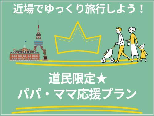 北海道民限定★ パパ・ママ応援プラン ~6つの嬉しいポイント~朝定食付き!