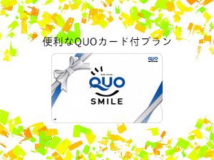 ビジネスマン応援!QUOカード1,000円付宿泊プラン