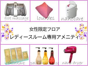 【レディースルーム限定】女子力UP特別プラン★エリア口コミNo.1獲得朝食バイキングコース