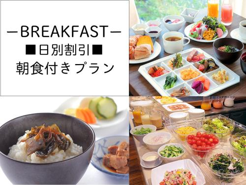 人気のこだわり朝食付プラン 2019年4月1日~