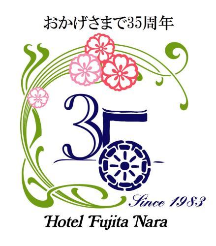 ホテルフジタ奈良 開業35周年♪ 特別宿泊プラン ♪