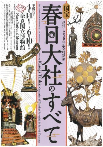 ~国宝 春日大社のすべて~奈良国立博物館チケット付きプラン~