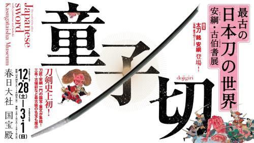 「最古の日本刀の世界 安綱・古伯耆展(春日大社国宝殿)」チケット付プラン ~朝食付き~