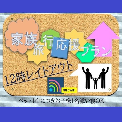 【ファミリープラン】家族旅行応援~お子様大歓迎(素泊まり)