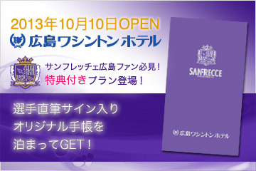 サンフレッチェ広島オリジナルノートの特典付きプラン【サイン入り/非売品】