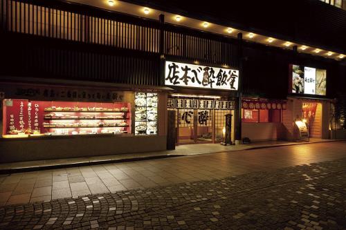 【GoToトラベル割引対象】1泊2食、広島の老舗「釜飯酔心本店」でご利用できる夕食券付プラン