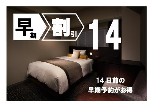 【早割14】室数限定!14日前からのご予約でお得に宿泊♪<朝食付き>