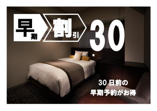 【早割30】室数限定!30日前からのご予約でお得に宿泊♪<朝食付き>