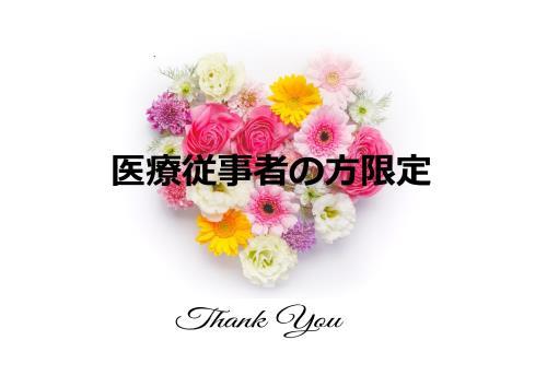 【医療従事者の方限定】感謝の気持ちをこめて応援します!チェックアウト14時プラン≪素泊まり≫