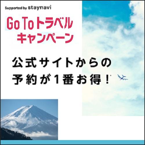 【GoToトラベル割引対象】スタンダードプラン【朝食付】