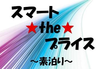 スマート☆the☆プライス≪素泊り≫