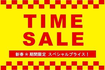 【新春タイムセール!】SALE★the★プライス 素泊り【1/5~3/21ご宿泊まで】