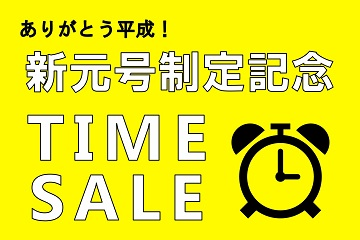 ☆★新元号制定記念タイムセール★☆素泊り