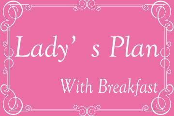 女性に嬉しいがいっぱい~レディースプラン~朝食付~