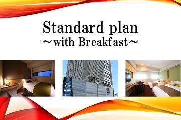 ≪スタンダードプラン≫~朝食付~