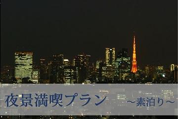 【高層階28階以上確約】夜景満喫プラン★12時レイトアウト-素泊り-