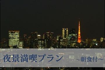 【高層階28階以上確約】夜景満喫プラン★12時レイトアウト-朝食付-