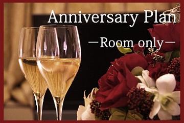 ◆アニバーサリープラン◆記念日は二人だけの空間でゆったりと・・・☆ハーフシャンパン&ケーキ&12:00レイトアウト付 素泊り