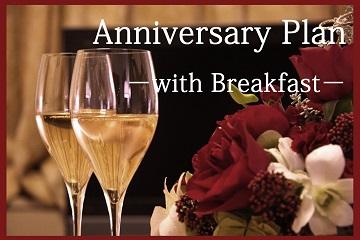 ◆アニバーサリープラン◆記念日は二人だけの空間でゆったりと・・・☆ハーフシャンパン&ケーキ&12:00レイトアウト付 朝食付