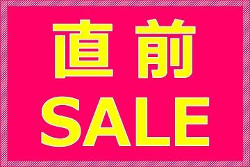 【直前割り】期間限定・特別価格!スーパーサマープラン★素泊り【8/15~8/31ご宿泊まで】