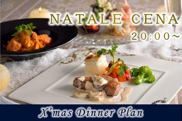 ◆カップルにおすすめ◆クリスマスはイタリアンで☆乾杯シャンパン付き♪ディナー&朝食付プラン【ナターレ・チェーナ 20:00~】