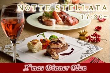 ◆カップルにおすすめ◆クリスマスはイタリアンで☆乾杯シャンパン付き♪ディナー&朝食付プラン【ノッテ・ステラータ 17:30~】