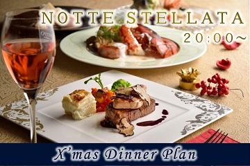 ◆カップルにおすすめ◆クリスマスはイタリアンで☆乾杯シャンパン付き♪ディナー&朝食付プラン【ノッテ・ステラータ 20:00~】