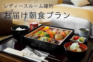 レディースルーム確約!1日3室限定!ご朝食はお部屋で朝はゆっくり お届け朝食プラン
