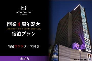 【限定ゴジラグッズ付き】ホテル開業4周年記念プラン≪素泊り≫