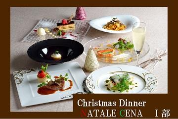 ◆カップルにおすすめ◆クリスマスはイタリアンで☆乾杯シャンパン付き♪ディナー&朝食付プラン【ナターレ・チェーナ 1部】
