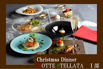 ◆カップルにおすすめ◆クリスマスはイタリアンで☆乾杯シャンパン付き♪ディナー&朝食付プラン【ノッテ・ステラータ 1部】