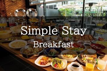 ≪シンプルステイ≫-朝食付-