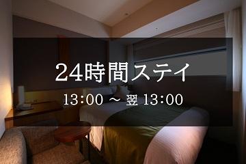 【GoToトラベル割引対象ではありません】24時間ステイ-ゆったりSTAYプラン≪素泊り≫