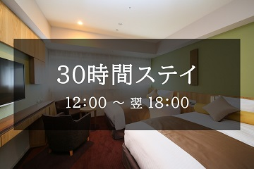 【GoToトラベル割引対象ではありません】30時間ステイ-ゆったり贅沢STAYプラン≪素泊り≫