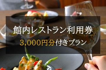 【GoToトラベル割引対象ではありません】館内レストラン利用券【3000円分】付きプラン≪素泊り≫