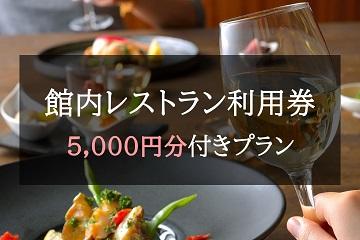 【GoToトラベル割引対象ではありません】館内レストラン利用券【5000円分】付きプラン≪素泊り≫