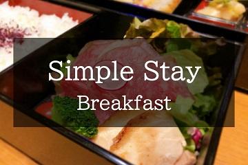 【GoToトラベル割引対象ではありません】シンプルステイ-朝食付-黒毛和牛の和洋折衷御膳付き