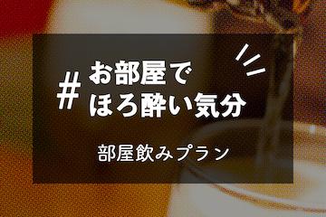 【GoToトラベル割引対象ではありません】部屋飲みプラン~今宵は#お部屋でほろ酔い気分~新宿でスカッとな夜を~≪朝食付≫