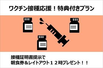 【室数限定】ワクチン接種応援!特典付きプラン<接種証明書提示で朝食無料&レイトアウト12時>