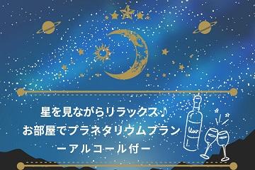 星を見ながらリラックス★お部屋でプラネタリウムプラン≪素泊り≫部屋飲みアルコール&レイトアウト付き