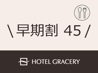 【早期割45】ご予約はお早めに…45日前まで (ビュッフェの朝食付き)