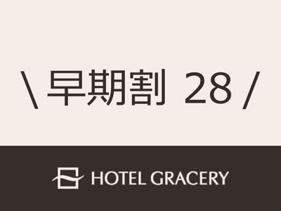 【早期割28】ご予約はお早めに…28日前まで (素泊り)