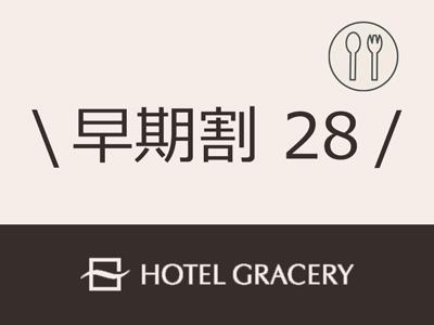 【早期割28】ご予約はお早めに…28日前まで (ビュッフェの朝食付き)