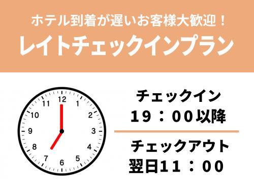 【ワケありプラン】お日にち&チェックイン19時限定◇素泊まり