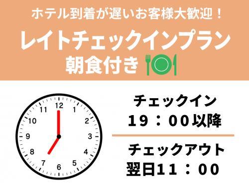 【ワケありプラン】お日にち&チェックイン19時限定◇朝食付き